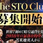 苫米地英人 The STO Clubって一体なに?稼げるのか? 評判 口コミ 詐欺 返金 ネットビジネス裁判官が独自の視点で検証していきます。