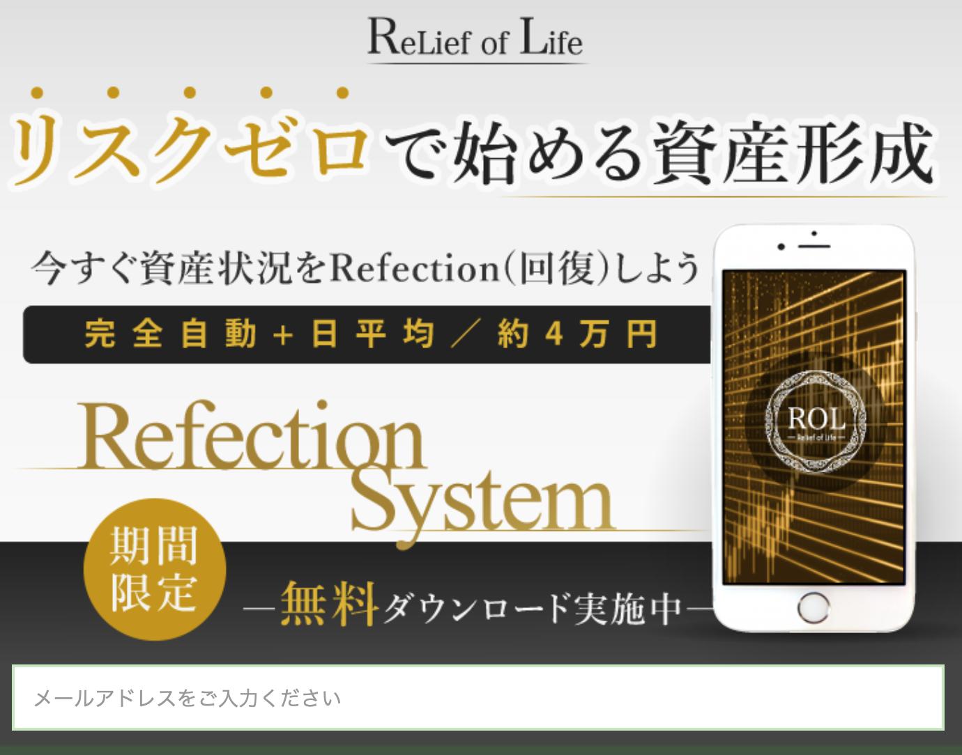 矢島哲人 Relief of Life(リリーフオブライフ)って一体なに?稼げるのか? 評判 口コミ 詐欺 返金 ネットビジネス裁判官が独自の視点で検証していきます。