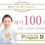 竹田和平 Project D(プロジェクトD)  デイトレマニアって一体なに?稼げるのか?  評判 口コミ 詐欺 返金  ネットビジネス裁判官が独自の視点で検証していきます。