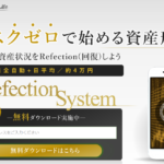 矢島哲人 Refection System リフェクションシステムって一体なに?稼げるのか? 評判 口コミ 詐欺 返金 ネットビジネス裁判官が独自の視点で検証していきます。