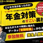 鈴木正行 データ大家さんって一体なに?稼げるのか? 評判 口コミ 詐欺 返金 ネットビジネス裁判官が独自の視点で検証していきます。