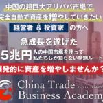 山田敬治 チャイナトレードビジネスアカデミーって一体なに?稼げるのか? 評判 口コミ 詐欺 返金 ネットビジネス裁判官が独自の視点で検証していきます。