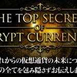 苫米地英人  THE TOP SECRETS OF CRYPT CURRENCYって一体なに?稼げるのか? 評判 口コミ 詐欺 返金 ネットビジネス裁判官が独自の視点で検証していきます。