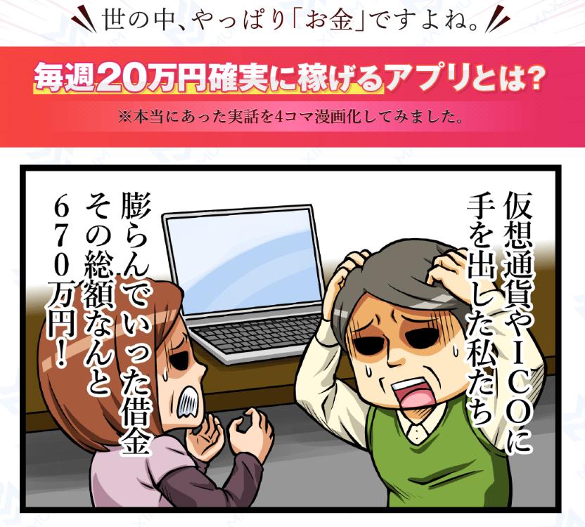 榎真琴 毎週20万円確実に稼げるアプリって一体なに?稼げるのか? 評判 口コミ 詐欺 返金 ネットビジネス裁判官が独自の視点で検証していきます。