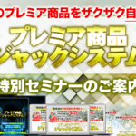 飯田悠己 プレミア商品ジャックシステムって一体なに?稼げるのか? 評判 口コミ 詐欺 返金 ネットビジネス裁判官が独自の視点で検証していきます。