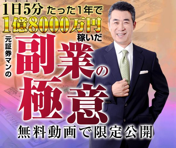 柴垣英昭 OMAスクールって一体なに?稼げるのか? 評判 口コミ 詐欺 返金 ネットビジネス裁判官が独自の視点で検証していきます。
