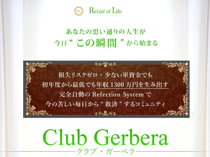 矢島哲人 クラブガーベラ(Club Gerbera)って一体なに?稼げるのか? 評判 口コミ 詐欺 返金 ネットビジネス裁判官が独自の視点で検証していきます。