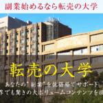広田光輝 転売の大学って一体なに?稼げるのか? 評判 口コミ 詐欺 返金 ネットビジネス裁判官が独自の視点で検証していきます。