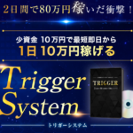 藤原尚輝 トリガーシステム(Trigger System)って一体なに?稼げるのか? 評判 口コミ 詐欺 返金 ネットビジネス裁判官が独自の視点で検証していきます。