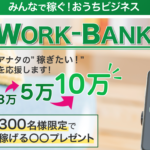 西川あいり WORKBANKって一体なに?稼げるのか? 評判 口コミ 詐欺 返金 ネットビジネス裁判官が独自の視点で検証していきます。