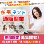 広田光輝 在宅ネット通販副業って一体なに?稼げるのか? 評判 口コミ 詐欺 返金 ネットビジネス裁判官が独自の視点で検証していきます。