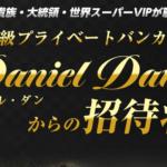 Daniel Dan(ダニエルダン)  Royal Familyって一体なに?稼げるのか? 評判 口コミ 詐欺 返金  ネットビジネス裁判官が独自の視点で検証していきます。