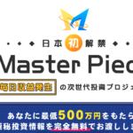 ALEX(アレックス) Master Piece(マスターピース)って一体なに?稼げるのか? 評判 口コミ 詐欺 返金 ネットビジネス裁判官が独自の視点で検証していきます。