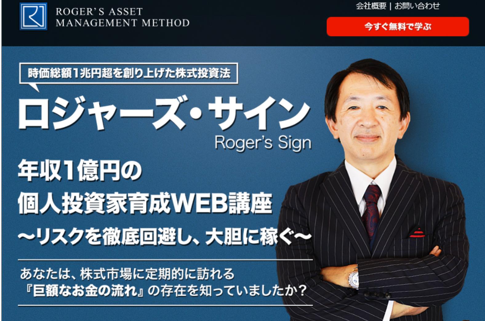 ロジャー堀 ロジャーズ・サインって一体なに?稼げるのか? 評判 口コミ 詐欺 返金 ネットビジネス裁判官が独自の視点で検証していきます。