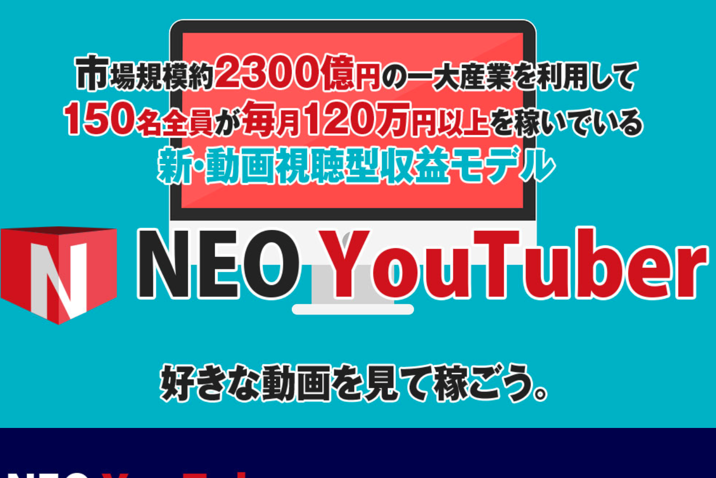 堂島浩平 NEOYouTuber(ネオユーチューバー)って一体なに?稼げるのか? 評判 口コミ 詐欺 返金 ネットビジネス裁判官が独自の視点で検証していきます