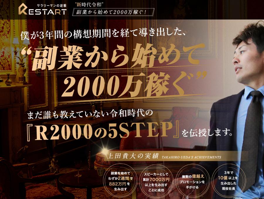 上田貴大 RESTART(リスタート)って一体なに?稼げるのか? 評判 口コミ 詐欺 返金 ネットビジネス裁判官が独自の視点で検証していきます。