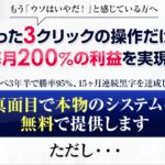松井準 LINE@ICシステムって一体なに?稼げるのか? 評判 口コミ 詐欺 返金 ネットビジネス裁判官が独自の視点で検証していきます。