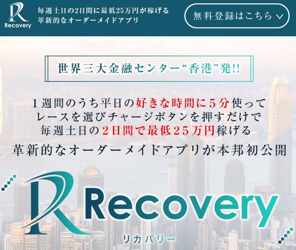 西野豊 recovery project(リカバリープロジェクト)って一体なに?稼げるのか? 評判 口コミ 詐欺 返金 ネットビジネス裁判官が独自の視点で検証していきます。