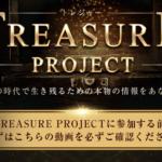 鏑木司 トレジャープロジェクト TREASURE PROJECTって一体なに?稼げるのか? 評判 口コミ 詐欺 返金 ネットビジネス裁判官が独自の視点で検証していきます。