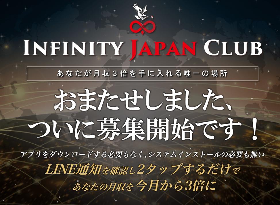 五十嵐久徳 保阪尚希 インフィニティジャパンクラブ(INFINITY JAPAN CLUB)って一体なに?稼げるのか? 評判 口コミ 詐欺 返金 ネットビジネス裁判官が独自の視点で検証していきます。