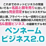 伊勢隆一郎 NISHI ペンネームビジネス2.0って一体なに?稼げるのか? 評判 口コミ 詐欺 返金 ネットビジネス裁判官が独自の視点で検証していきます て