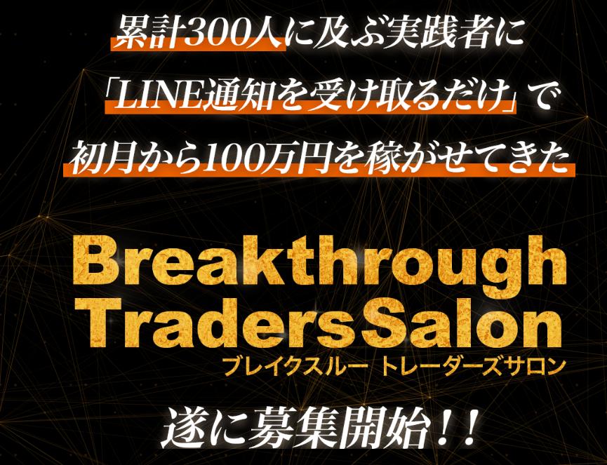 木村希澄 Break through Traders Salon(ブレイクスルートレーダーズサロン)って一体なに?稼げるのか? 評判 口コミ 詐欺 返金 ネットビジネス裁判官が独自の視点で検証していきます。