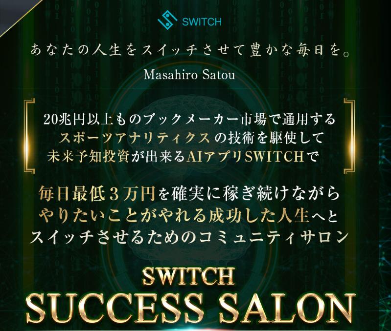 佐藤将大 SWITCH SUCCESS SALON(スイッチサクセスサロン)って一体なに?稼げるのか? 評判 口コミ 詐欺 返金 ネットビジネス裁判官が独自の視点で検証していきます
