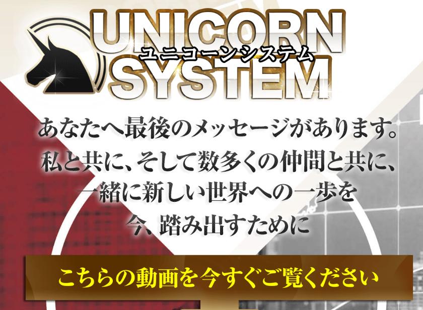 長谷川優司 ユニコーンシステム(UNICORN SYSTEM)って一体なに?稼げるのか? 評判 口コミ 詐欺 返金 ネットビジネス裁判官が独自の視点で検証していきます。