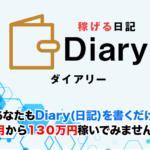 水野賢一 ダイアリー(Diary)って一体なに?稼げるのか? 評判 口コミ 詐欺 返金 ネットビジネス裁判官が独自の視点で検証していきます。
