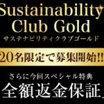 村井慎二 Sustainability Club Gold(サステナビリティクラブゴールド)って一体なに?稼げるのか? 評判 口コミ 詐欺 返金 ネットビジネス裁判官が独自の視点で検証していきます。