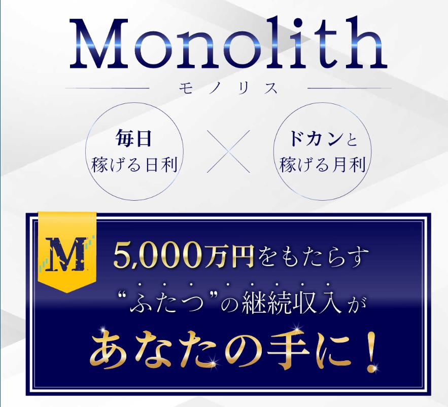坂田弘樹 Monolith(モノリス)って一体なに?稼げるのか? 評判 口コミ 詐欺 返金 ネットビジネス裁判官が独自の視点で検証していきます