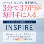 鈴木純輝 INSPIRE(インスパイア)って一体なに?稼げるのか? 評判 口コミ 詐欺 返金 ネットビジネス裁判官が独自の視点で検証していきます