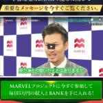 芹沢真斗 Marvel Project(マーベルプロジェクト)って一体なに?稼げるのか? 評判 口コミ 詐欺 返金 ネットビジネス裁判官が独自の視点で検証していきます。
