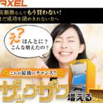 藤田守 Axel(アクセル)って一体なに?稼げるのか? 評判 口コミ 詐欺 返金 ネットビジネス裁判官が独自の視点で検証していきます。