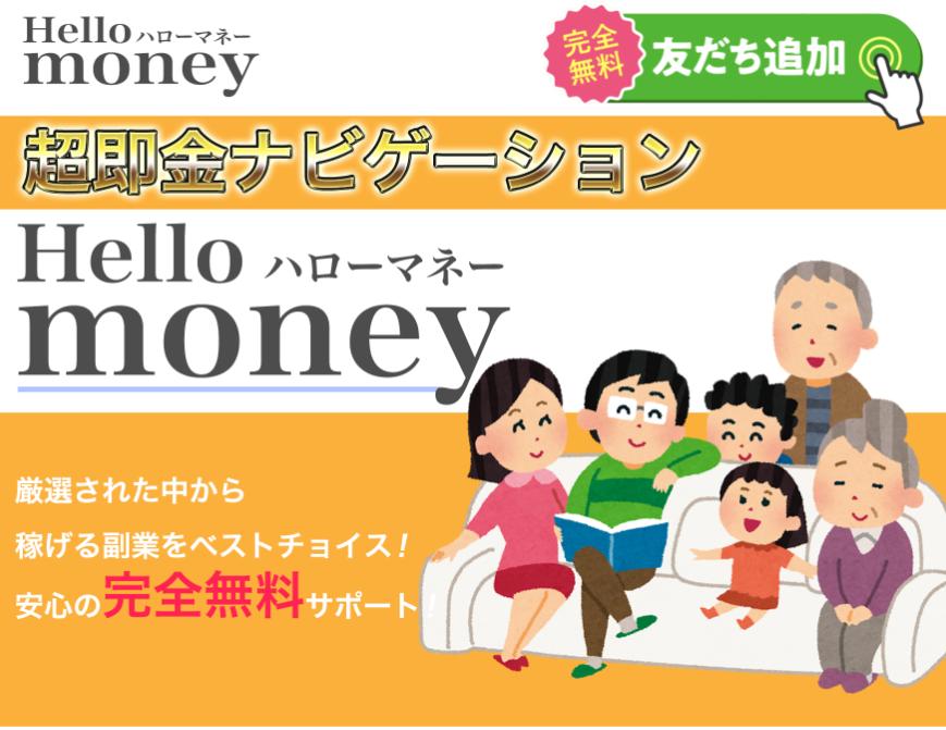 おちよちゃん Hello money(ハローマネー)って一体なに?稼げるのか? 評判 口コミ 詐欺 返金 ネットビジネス裁判官が独自の視点で検証していきます。