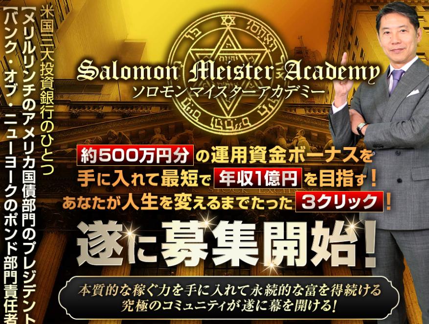河野一勢 ソロモンマイスターアカデミー(Salomon Meister Academy)って一体なに?稼げるのか? 評判 口コミ 詐欺 返金 ネットビジネス裁判官が独自の視点で検証していきます。
