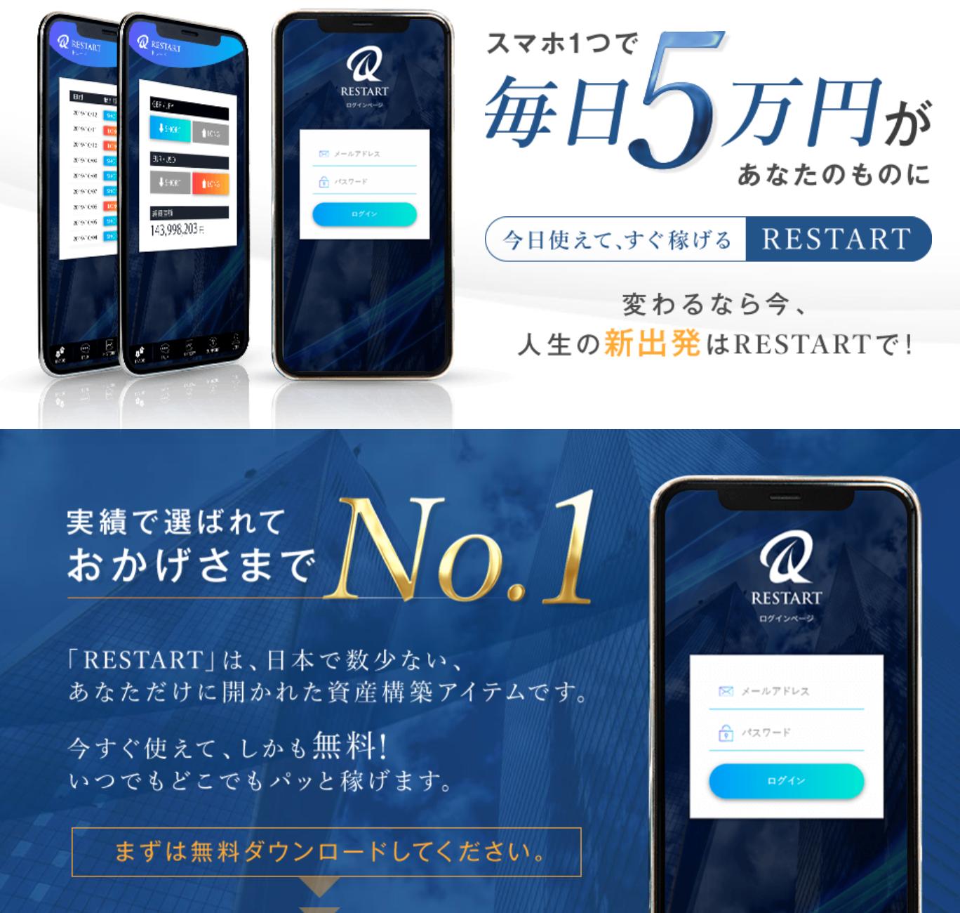 小田原聡 リスタート(RESTART)って一体なに?稼げるのか? 評判 口コミ 詐欺 返金 ネットビジネス裁判官が独自の視点で検証していきます。