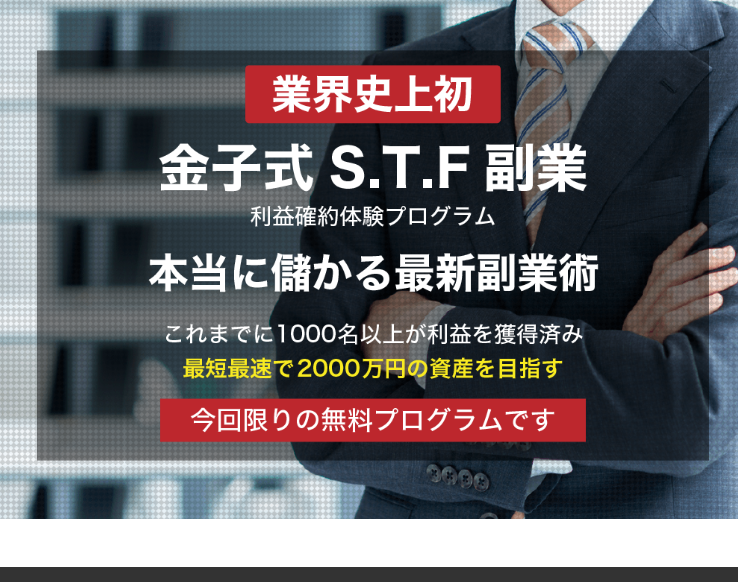 金子匡寛 金子式S.T.F副業って一体なに?稼げるのか? 評判 口コミ 詐欺 返金 ネットビジネス裁判官が独自の視点で検証していきます。