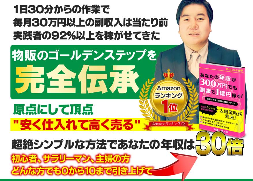 佐藤栄太郎 物販のゴールデンステップって一体なに?稼げるのか? 評判 口コミ 詐欺 返金 ネットビジネス裁判官が独自の視点で検証していきます
