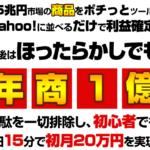 三矢田リョウ アマヤフ3.0説明会って一体なに?稼げるのか? 評判 口コミ 詐欺 返金 ネットビジネス裁判官が独自の視点で検証していきます