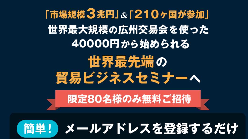 山田敬司 ワールドトレードビジネスアカデミー(WTBA)って一体なに?稼げるのか? 評判 口コミ 詐欺 返金 ネットビジネス裁判官が独自の視点で検証していきます