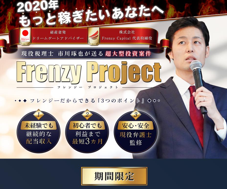 市川琢也 Frenzy Project(フレンジープロジェクト)って一体なに?稼げるのか? 評判 口コミ 詐欺 返金 ネットビジネス裁判官が独自の視点で検証していきます