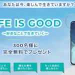 本田一希 LIFE IS GOOD(ライフイズグッド)って一体なに?稼げるのか? 評判 口コミ 詐欺 返金 ネットビジネス裁判官が独自の視点で検証していきます