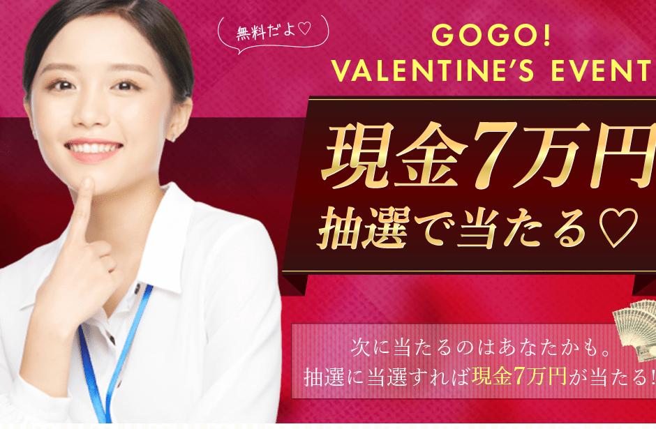 朝倉直人 バレンタインイベントって一体なに?稼げるのか? 評判 口コミ 詐欺 返金 ネットビジネス裁判官が独自の視点で検証していきます
