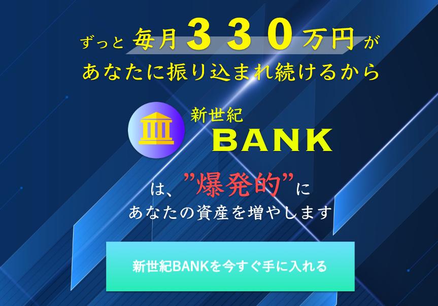 新世紀BANKって一体なに?稼げるのか? 評判 口コミ 詐欺 返金 ネットビジネス裁判官が独自の視点で検証していきます