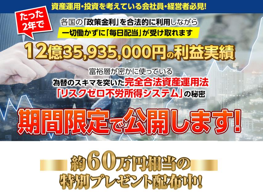 池田宣史 リスクゼロ不労所得システムの秘密って一体なに?稼げるのか? 評判 口コミ 詐欺 返金 ネットビジネス裁判官が独自の視点で検証していきます