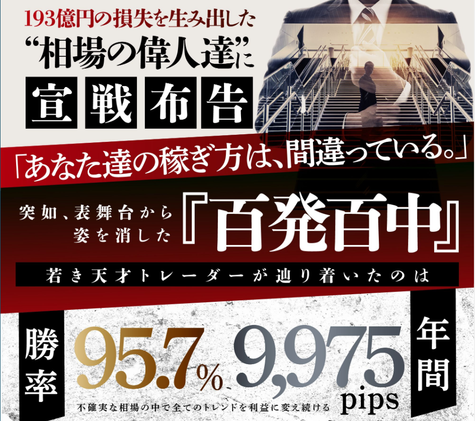 脇田輝明 永久不滅のFX成功法則って一体なに?稼げるのか? 評判 口コミ 詐欺 返金 ネットビジネス裁判官が独自の視点で検証していきます