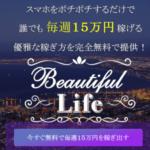 Beautiful Life(ビューティフルライフ)って一体なに?稼げるのか? 評判 口コミ 詐欺 返金 ネットビジネス裁判官が独自の視点で検証していきます