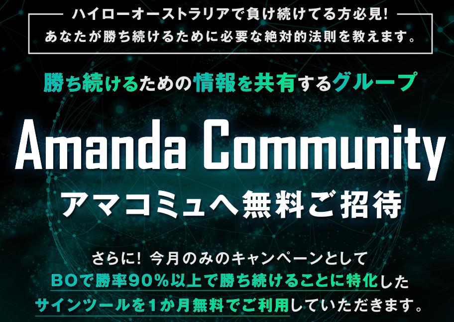 末永ゆうや Amanda Community (アマンダコミュニティ)って一体なに?稼げるのか? 評判 口コミ 詐欺 返金 ネットビジネス裁判官が独自の視点で検証していきます