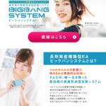天津さくら BIGBANG SYSTEM(ビックバンシステム)って一体なに?稼げるのか? 評判 口コミ 詐欺 返金 ネットビジネス裁判官が独自の視点で検証していきます